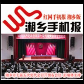 12月14日湘乡手机报
