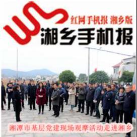 12月17日湘乡手机报