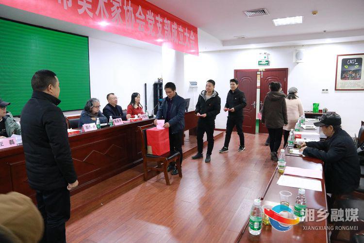 亚洲城娱乐手机登录入口美术家协会成立党支部 万松平当选为党支部书记