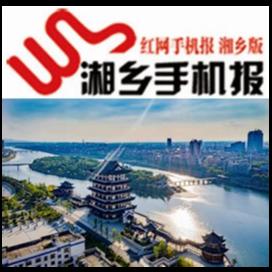 7月13日湘乡手机报
