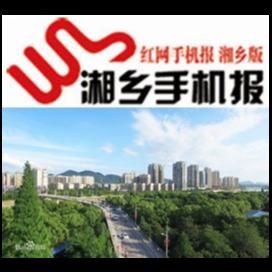 7月17日湘乡手机报