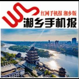 7月1日湘乡手机报