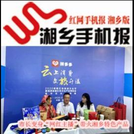 7月27日湘乡手机报