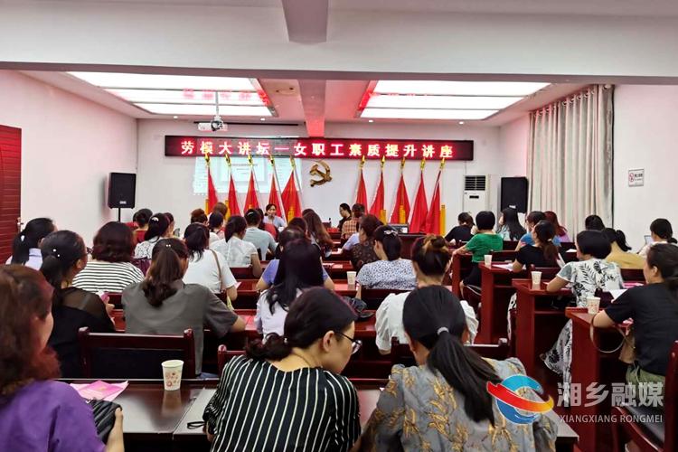 总工会:劳模大讲坛助力女职工素质提升