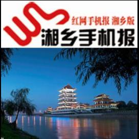 7月29日湘乡手机报