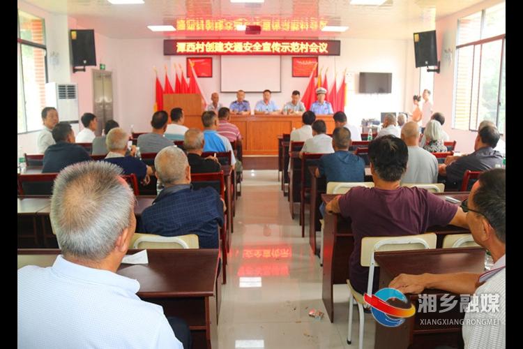 公安局:交警开展交通安全宣传示范村创建培训工作