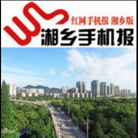 7月3日湘乡手机报