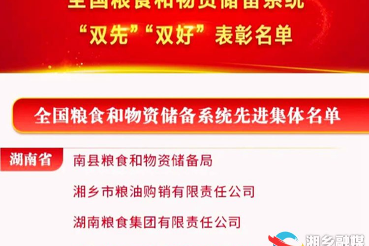"""亚洲城娱乐手机登录入口粮油购销有限责任公司荣获""""全国粮食和物资储备系统先进集体"""""""