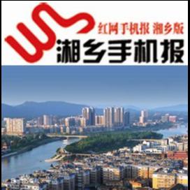 7月30日湘乡手机报