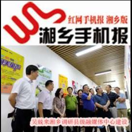 7月31日湘乡手机报