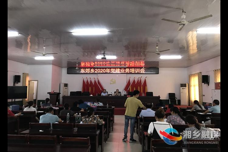 """东郊乡:党建业务专题培训会为党务干部""""充电补钙"""""""