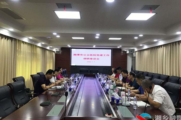 湘乡公立医院党建工作获湘潭好评