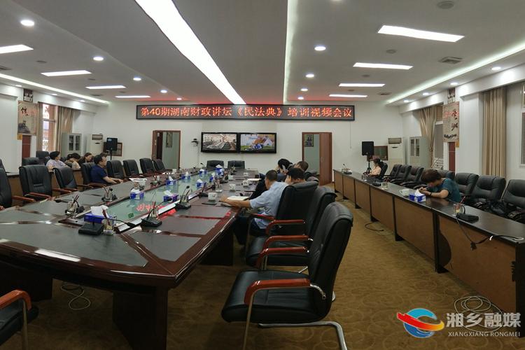 财政局:集中学习《民法典》 推动法治财政建设