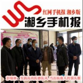 1月25日湘乡手机报