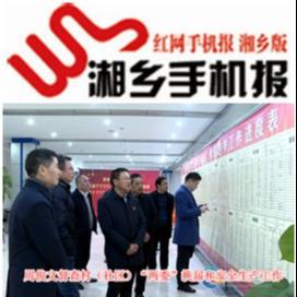 1月26日湘乡手机报