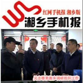 1月5日湘乡手机报