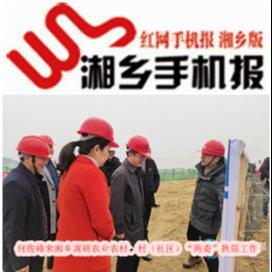 1月6日湘乡手机报