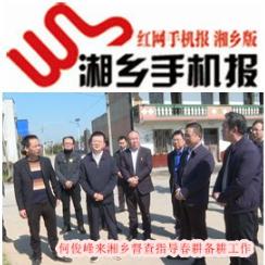 2月20日湘乡手机报