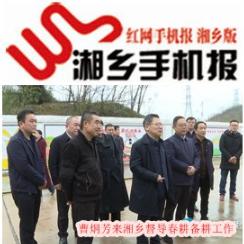 3月10日湘乡手机报