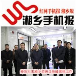 3月11日湘乡手机报