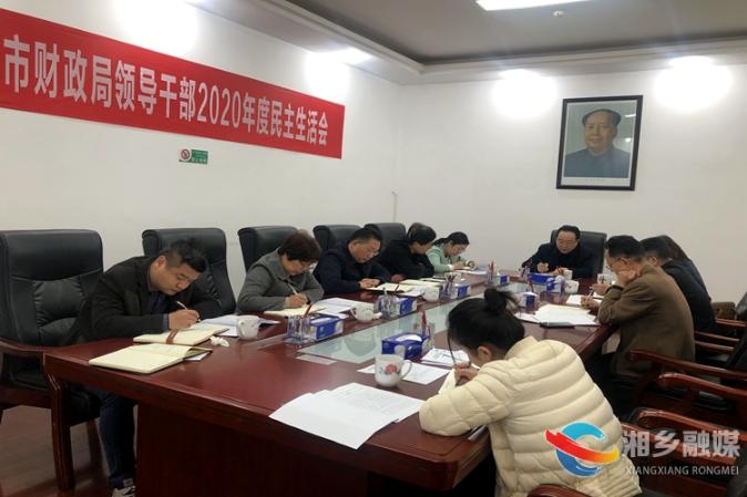 [财政局]2020年度领导干部民主生活会召开