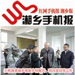 3月30日湘乡手机报