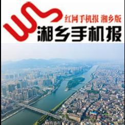 3月31日湘乡手机报