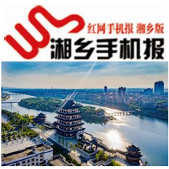 4月12日湘乡手机报