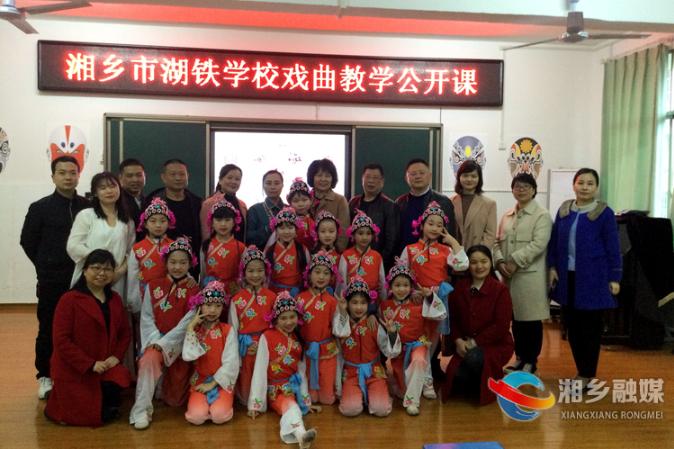 """省""""戏曲进校园""""工作组来湘乡湖铁学校一公司校区调研"""