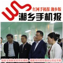 5月24日湘乡手机报