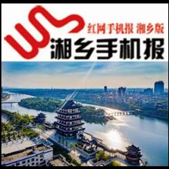 5月25日湘乡手机报