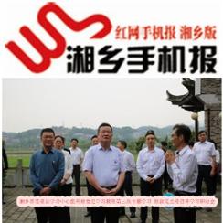 5月26日湘乡手机报