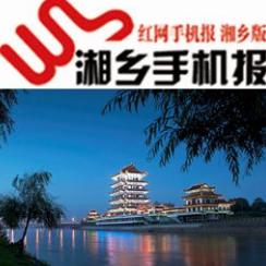 5月28日湘乡手机报