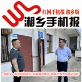 6月15日湘乡手机报