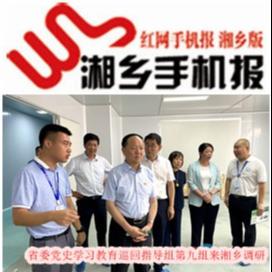 6月18日湘乡手机报