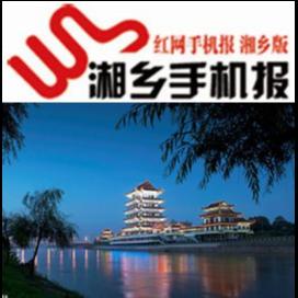 7月8日湘乡手机报