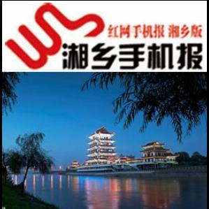9月28日湘乡手机报