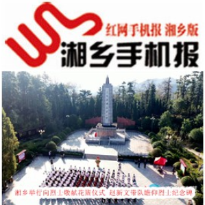 9月30日湘乡手机报