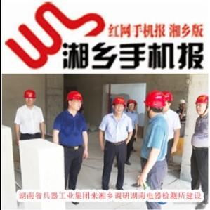 9月6日湘乡手机报