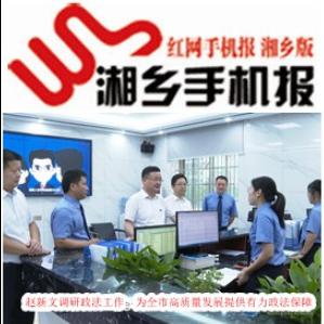 9月8日湘乡手机报