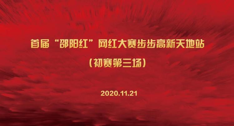 """直播丨首届""""邵阳红""""网红大赛步步高新天地站(初赛第三场)"""