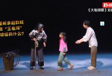 视频丨《大地颂歌》今晚首演:一群人一个梦,一身责任重