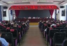 双清区召开安全生产专项整治三年行动推进会