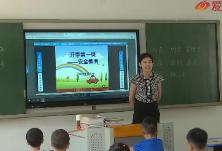 双清区秋季开学:新学期 新气象 新征程