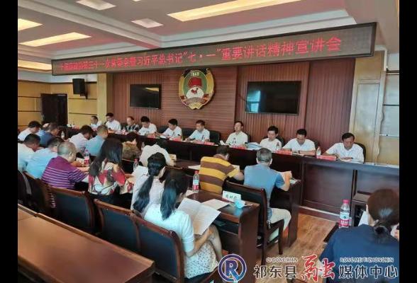 十届县政协召开第三十一次常委会