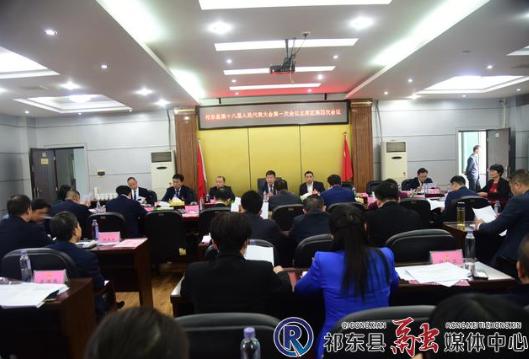 【聚焦两会】县第十八届人大一次会议举行主席团第四次会议