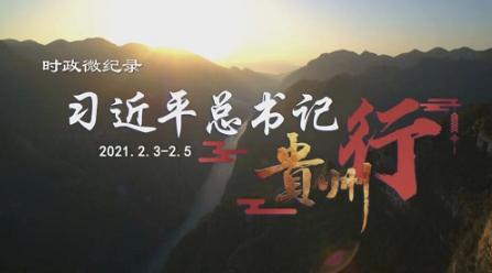 时政微纪录丨习近平总书记贵州行(2021年2月3日至5日)