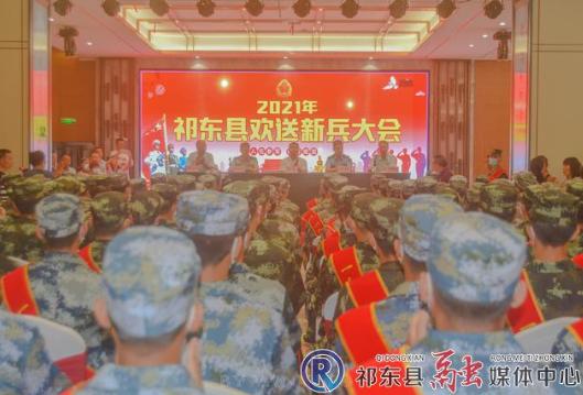 出征!祁东县为130名新兵壮行