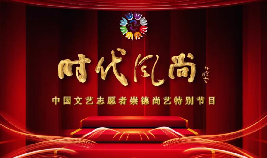 视频丨时代风尚——中国文艺志愿者崇德尚艺特别节目
