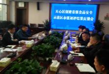 天心区创建湖南省食品安全示范区高分通过市级评价验收